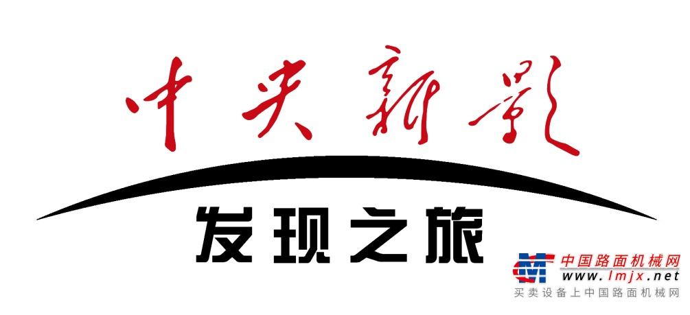 【预告】福田雷萨央视纪录片来了!CCTV《未来使命》栏目,敬请准时关注