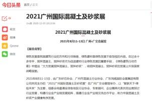 行業媒體高度宣傳報道,2021廣州國際混凝土及砂漿展全面來襲!
