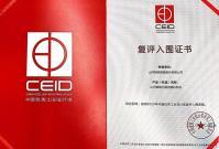 山河智能两产品获中国优秀工业设计奖复评入围证书
