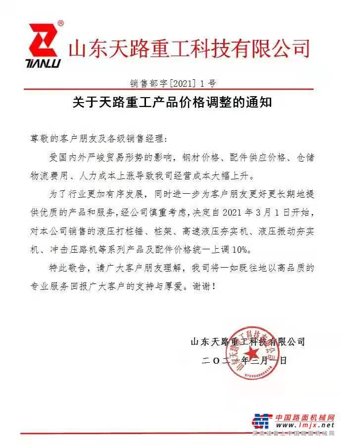 山东天路重工宣布冲击压路机等产品价格上调10%