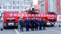 徐工:国内首台!72米国六巨型举高类消防车,入列!