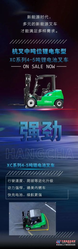 新品|杭叉XC系列4-5吨锂电池叉车,撼动上市