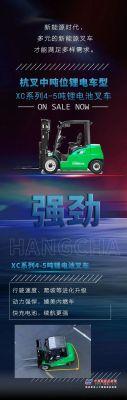 新品 杭叉XC系列4-5吨锂电池叉车,撼动上市