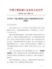 中国工程机械工业协会工程机械租赁分会年会将于3月25-26日在成都召开