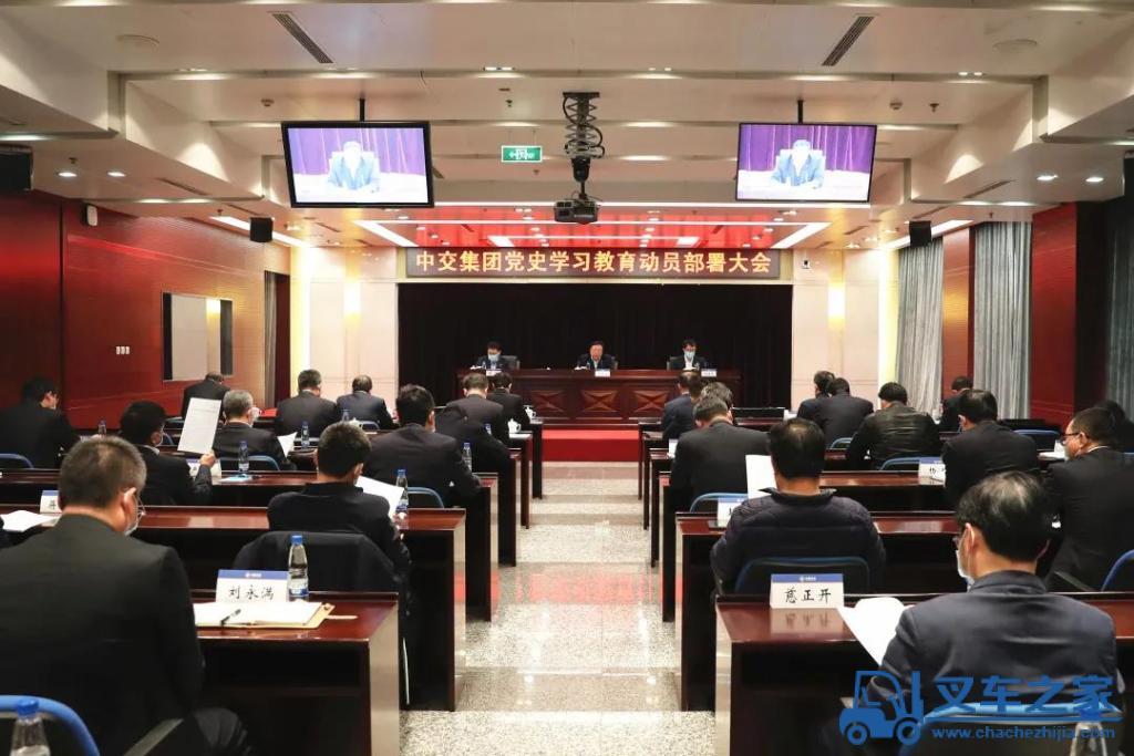 中交集团召开党史学习教育动员部署会