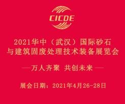 2021華中(武漢)國際砂石與建筑固廢處理技術裝備展覽會
