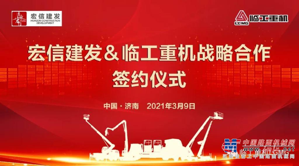 持续合作 再创辉煌│宏信建发与临工重机签署2021年战略合作协议