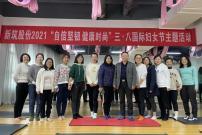 """""""自信坚韧 健康时尚""""——新筑股份开展2021""""三·八""""国际妇女节主题活动"""