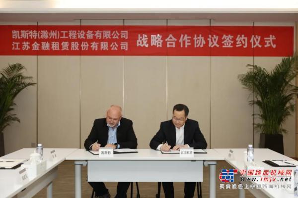 合作共赢,共创辉煌丨凯斯特与江苏租赁签署战略合作协议