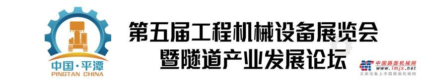 2021中国(平潭)第五届工程机械设备展览会暨隧道产业发展论坛