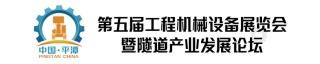 2021中國(平潭)第五屆工程機械設備展覽會暨隧道產業發展論壇