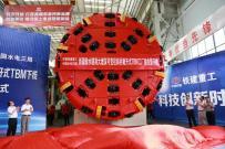 头掘进17568米,铁建重工敞开式TBM再创新高