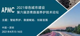2021綠色城市建設-第六屆瀝青路面養護技術論壇