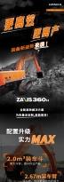 日立建機:ZX360H-5A 高效裝車,量身定制