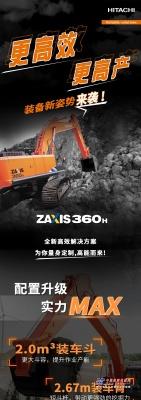 日立建机:ZX360H-5A|高效装车,量身定制