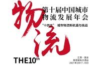 """通亚汽车在第十届中国城市物流发展年会""""摘得两项大奖"""