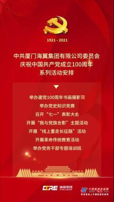 """号外号外!海翼集团党委庆祝建党100周年""""七个一""""系列活动新鲜出炉啦"""