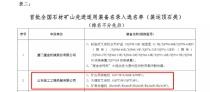 【上榜】喜讯!山东临工入选首批全国石材矿山先进适用装备名录