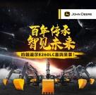 百年传承,智见未来 | 约翰迪尔E260LC惠购来袭!