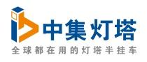 """""""中集灯塔""""品牌正式发布 国内厢式半挂车进入高质量发展新阶段"""