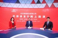3月24日杭叉集团可转债发行网上路演成功举行