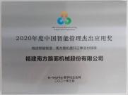 喜讯!南方路机荣获中国智能办理杰出应用奖!