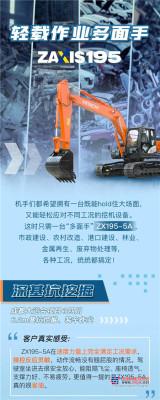 日立建机:ZX195-5A|轻松应对各种工况!