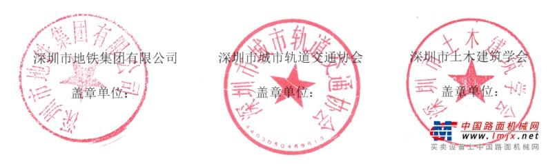 """关于召开""""2021粤港澳大湾区地铁产业大会""""的通知"""