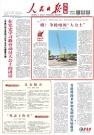 《人民日报》海外版头条重磅聚焦!中联重科重型机械获海内外热购