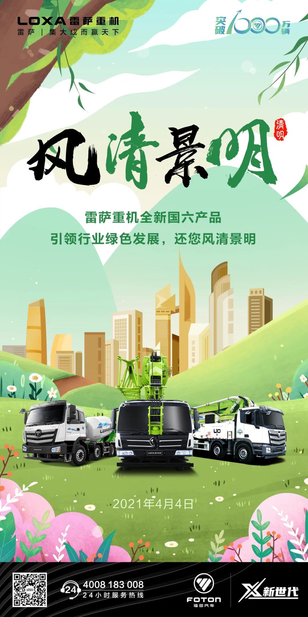 清明节 | 雷萨重机引领行业绿色发展,还您风清景明