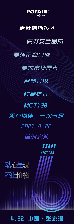 【新品预告】马尼托瓦克 MCT138 你想要的,一次满足