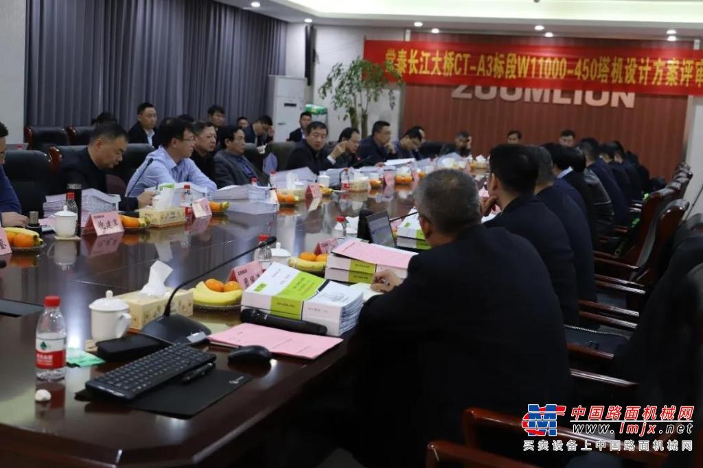 助建常泰长江大桥 全球最大自升式上回转塔机W11000-450技术评审会圆满举行