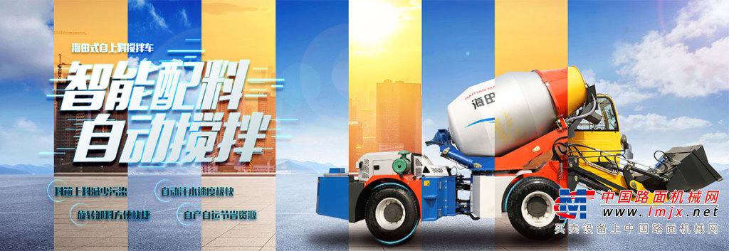 中国制造到中国智造的转变---海田重工全自动上料搅拌车