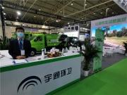 北京国际环卫展开幕,宇通环卫新能源实力打榜