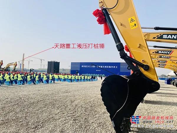 天路重工液压打桩锤在四川省2021年第一季度重大项目建设中亮相