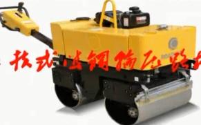 路得威 RWYL34BC 小型高配置手扶式双钢轮压路机施工视频
