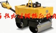 路得威 RWYL34BC 小型高配置手扶式雙鋼輪壓路機施工視頻
