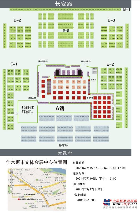 2021黑龙江省第八届农业机械博览会