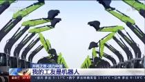 """央视家丨5分钟聚焦中联智慧产业城  机器人""""工友""""助力中国智造"""