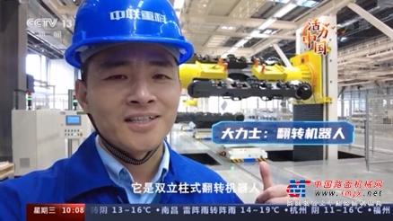"""央视独家丨5分钟聚焦中联智慧产业城  机器人""""工友""""助力中国智造"""