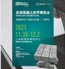 亚洲混凝土世界博览会将于2021年11月30日在上海拉开帷幕