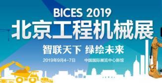 中国国际工程机械建材机械及矿山机械展览与技术交流会(BICES 2019)