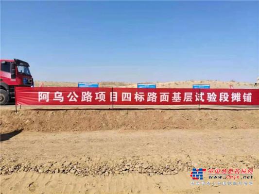 中大机械:新疆、内蒙水稳大厚度整体成型摊铺压实陆续施工!