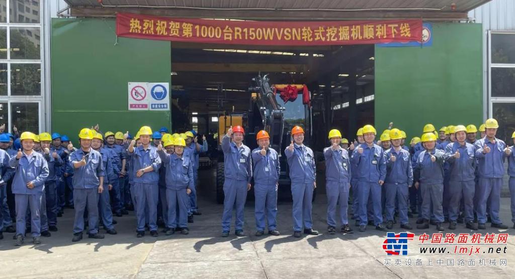 国重常挖第1000台R150W轮挖下线