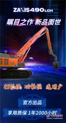 日立建机:官方橙意出品|ZX490LCH打桩机