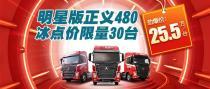 三一卡车:明星版正义480,冰点价低至25.5万!限量30台!首付3万可提车!