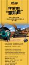 """精彩继续!凯斯工程机械""""摄影&短视频大赛(第二季)""""即将上线!"""