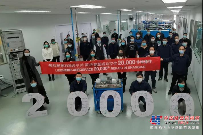 利勃海尔庆祝在中国维修部件超2万件