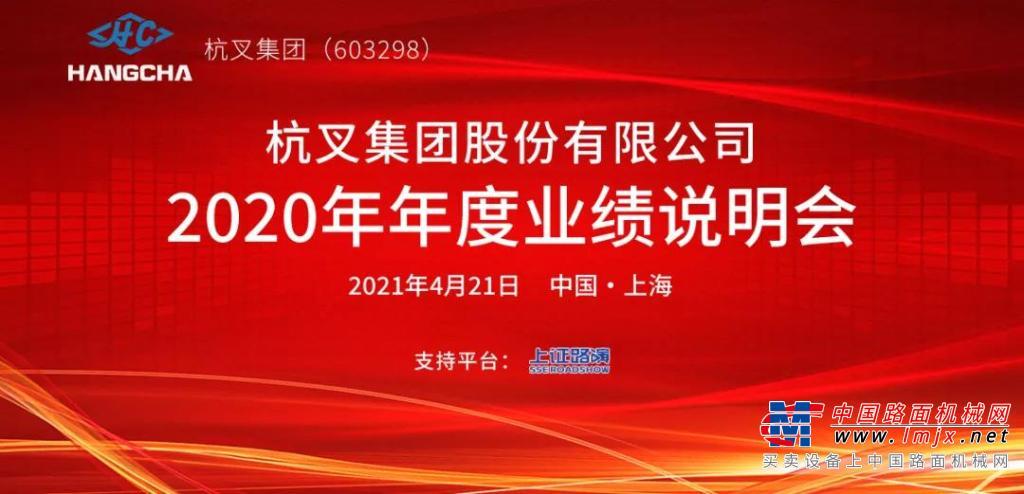 杭叉集团2020年年度业绩说明会圆满举行