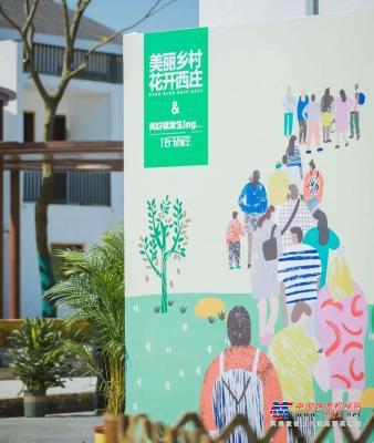 吉尼积极投入中国美丽乡村建设